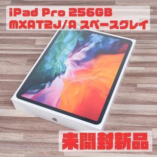 匿名発送 iPad Pro 256GB MXAT2J/A 12.9 グレー