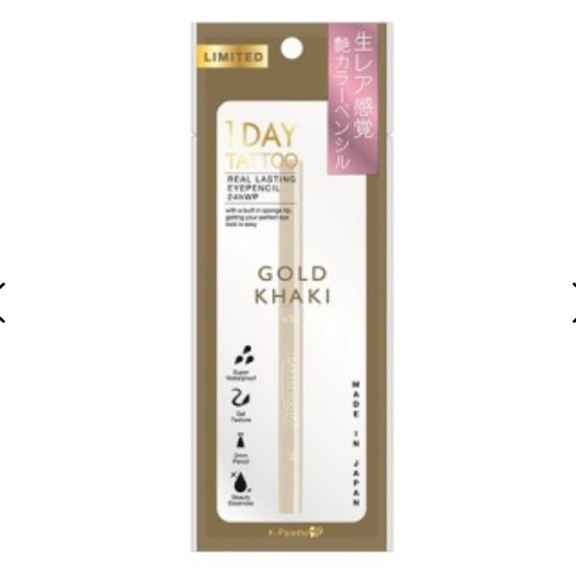 K-Palette(ケーパレット)のKパレット リアルラスティングアイペンシル ゴールドカーキ コスメ/美容のベースメイク/化粧品(アイライナー)の商品写真