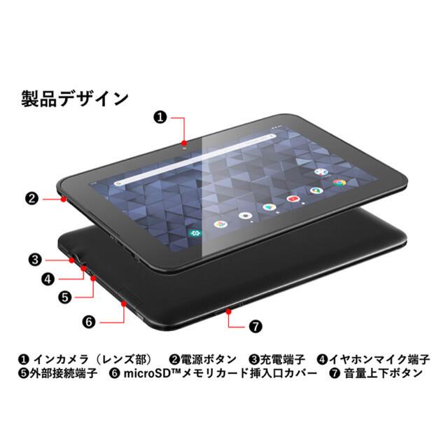 ANDROID(アンドロイド)の【在庫限り 特別値下げ!】 大画面 日本製 Android タブレット 本体 スマホ/家電/カメラのPC/タブレット(タブレット)の商品写真