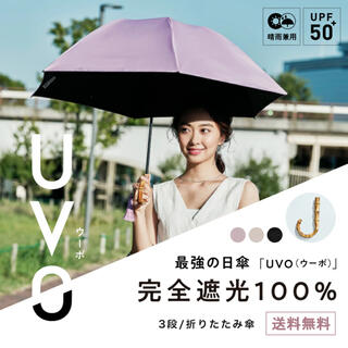 UVO日傘 折りたたみ 3段 パープル 刺繍