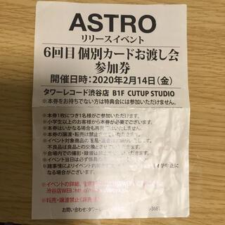 ASTRO アストロ 個別カードお渡し会参加券(K-POP/アジア)
