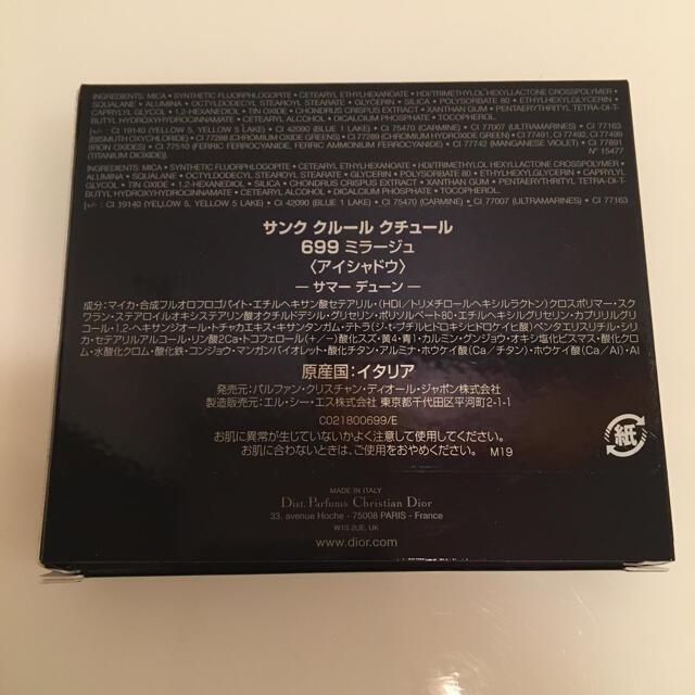 Dior(ディオール)の【数量限定】Dior ディオール サンク クルール クチュール 699ミラージュ コスメ/美容のベースメイク/化粧品(アイシャドウ)の商品写真