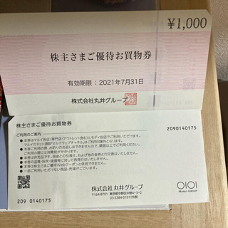 ❦︎  丸井 マルイ &ロック・フィールド株主ご優待お買物券