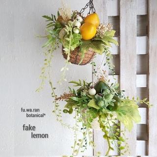 専用*レモン(緑)  フェイクアイアンバスケット(吊り下げ型)(その他)