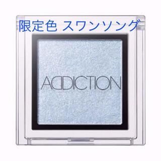 ADDICTION - 完売 限定色 スワンソング アディクション アイシャドウ