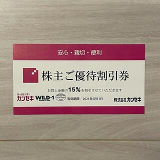 WILD-1  ワイルドワン カンセキ 株主優待 割引券 1枚