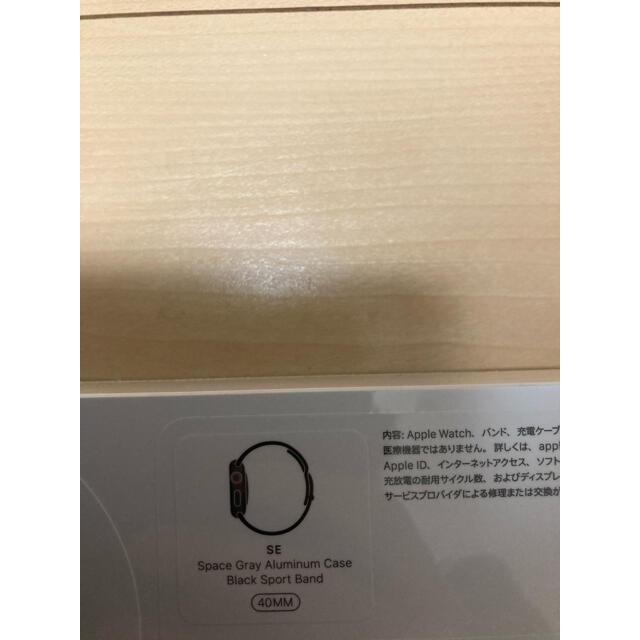 Apple Watch(アップルウォッチ)の【新品・未開封】Apple Watch SE 40mm Space Gray メンズの時計(腕時計(デジタル))の商品写真