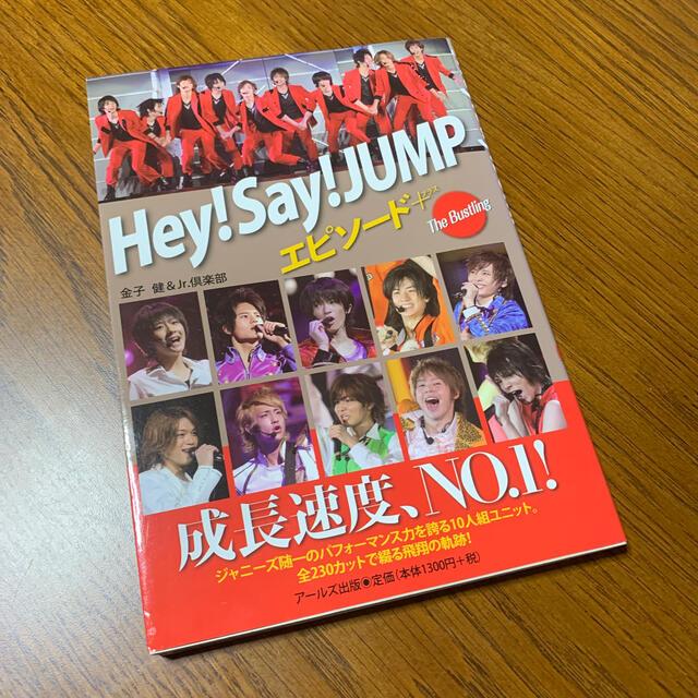 Hey! Say! JUMP(ヘイセイジャンプ)のHey!Say!JUMPエピソ-ド+ The Bustling エンタメ/ホビーの本(アート/エンタメ)の商品写真