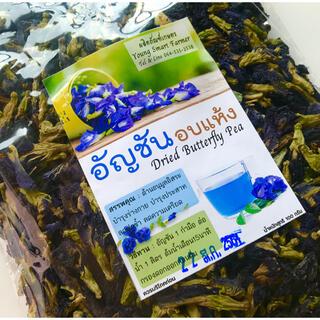 バタフライピーティー100g‼️(茶)