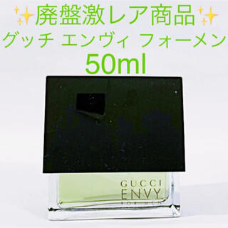 Gucci - ✨廃盤激レア香水✨グッチ エンヴィフォーメン EDT SP 50ml