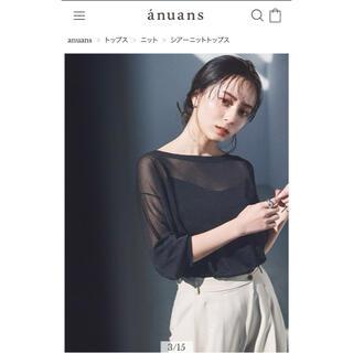 Noble - 【新品/未着用】anuans シアーニットトップス シアーニット 中村麻美