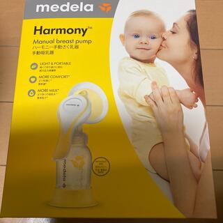 メデラ ハーモニー手動搾乳機