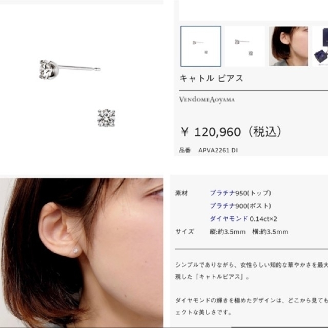 Vendome Aoyama(ヴァンドームアオヤマ)のVANDOME AOYAMA  ダイヤモンド ピアス APVA2261 DI レディースのアクセサリー(ピアス)の商品写真