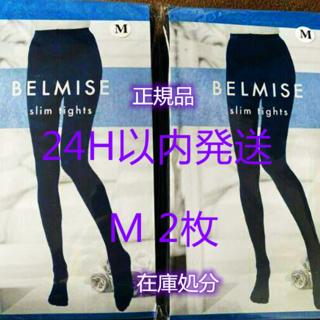 庫処分2枚 BELMISE ベルミス スリムタイツセット Mサイズ··