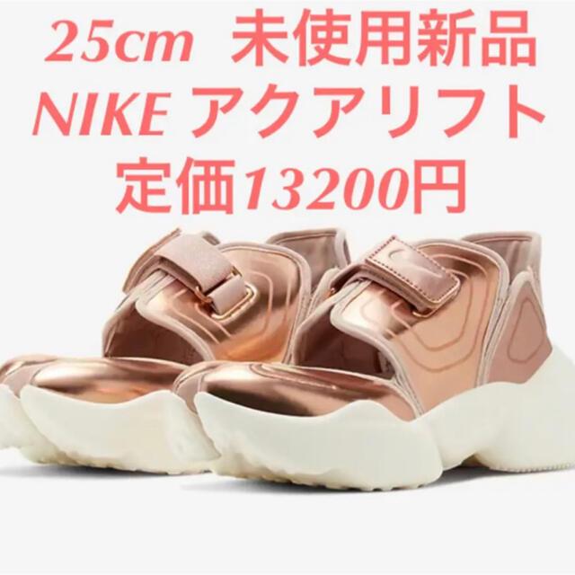 NIKE(ナイキ)の未使用新品 25cm アクアリフト ブロンズ レディースの靴/シューズ(スニーカー)の商品写真