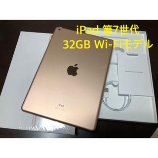 iPad - Apple iPad 第7世代 32GB Gold