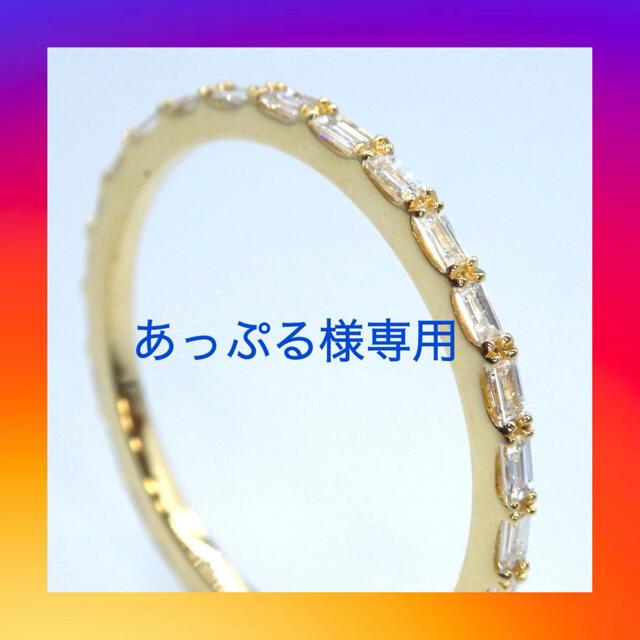 あっぷる様 専用 レディースのアクセサリー(リング(指輪))の商品写真