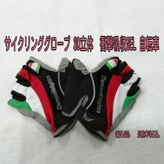サイズL サイクリンググローブ 3D立体  衝撃吸収GEL 自転車  手袋