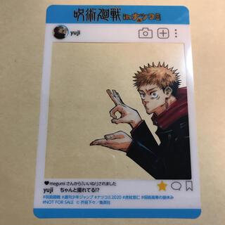 集英社 - 呪術廻戦 虎杖悠仁 SNS風プレミアムキャラクターカード 書店 限定 特典