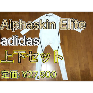 adidas - adidas Alpha Skin Elite 上下セット ホワイト M メンズ