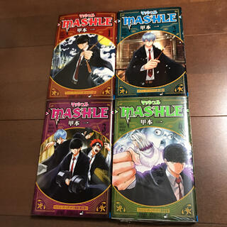 集英社 - マッシュル―MASHLE― 1-4 4冊セット 2冊 新品未読品 甲本一