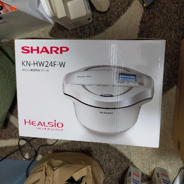 SHARP(シャープ)のSHARP ヘルシオ ホットクック 2.4L 電気無水鍋 KN-HW24F-W スマホ/家電/カメラの調理家電(調理機器)の商品写真