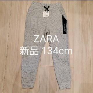 ZARA KIDS - ZARA 新品パンツ 134cm