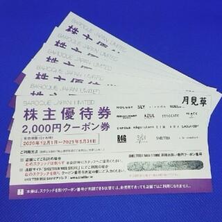 アズールバイマウジー(AZUL by moussy)の12000円分 バロックジャパンリミテッド 株主優待券(ショッピング)