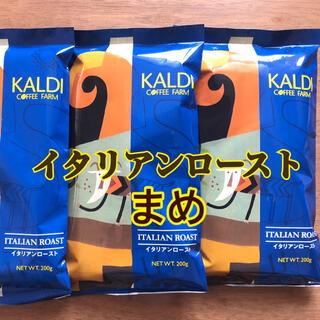KALDI - カルディ イタリアンロースト3袋  KALDI コーヒー 豆