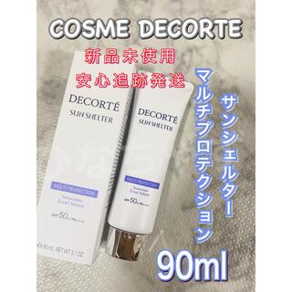 COSME DECORTE - コーセー 新品 コスメデコルテ サンシェルターマルチプロテクション 90g