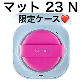 LANEIGE - LANEIGE ラネージュ ネオクッション  タイプ:マット 23N 本体