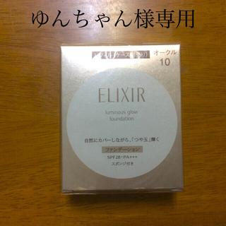 ELIXIR - エリクシール つや玉 ファンデーションオークル10