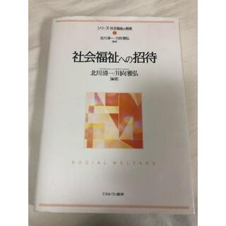 社会福祉への招待(人文/社会)