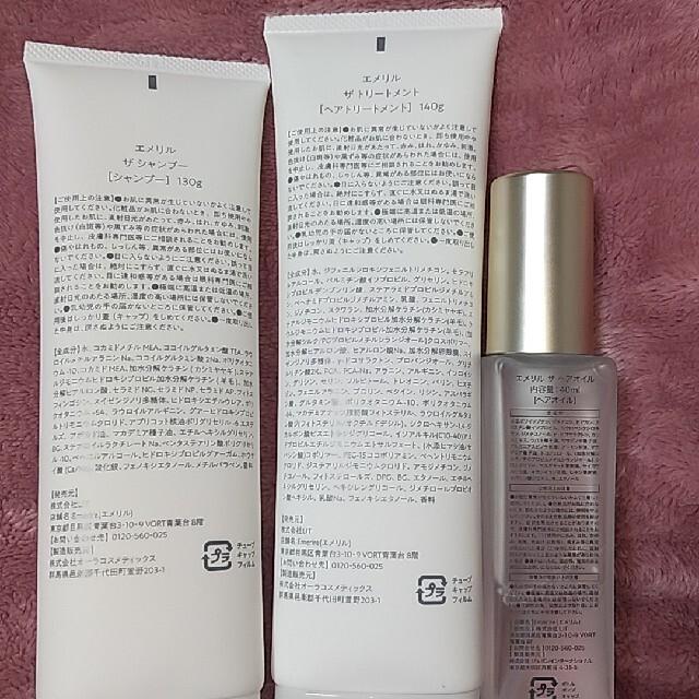エメリル コスメ/美容のヘアケア/スタイリング(シャンプー/コンディショナーセット)の商品写真