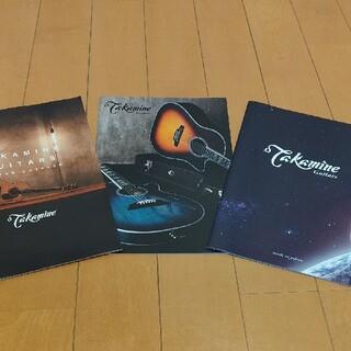 ヤマハ(ヤマハ)のTakamineギターカタログ3セット(アコースティックギター)