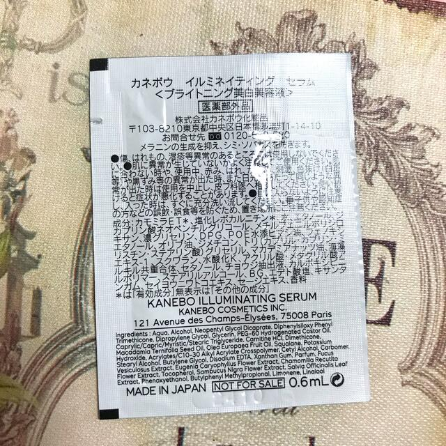 Kanebo(カネボウ)のKANEBO イルミネイティング セラム ブライトニング 美白美容液 コスメ/美容のスキンケア/基礎化粧品(美容液)の商品写真