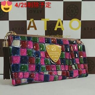 ATAO - 《良品》アタオ リモヴィトロ シャルトルブルー (本体のみ)