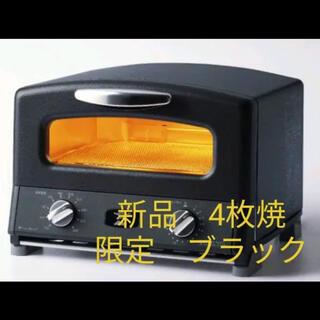 アラジン グラファイトグリル&トースター 4枚焼き