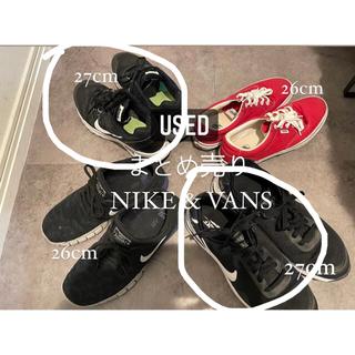NIKE - 【メンズ スニーカー】まとめ売り NIKE VANS 4点