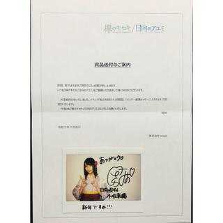 欅坂46(けやき坂46) - 日向坂 小坂菜緒 直筆サイン チェキ