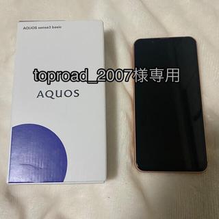 AQUOS - SHV48 本体 ライトカッパー 新品未使用