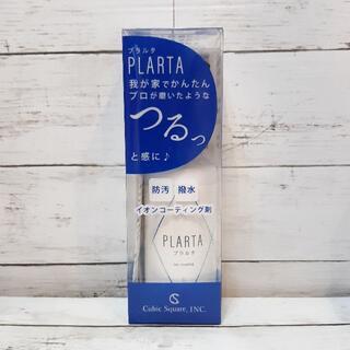 プラルタ PLARTA イオンコーティング剤 200mL