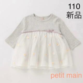 petit main - petit main マーガレットチュールドッキングTシャツ