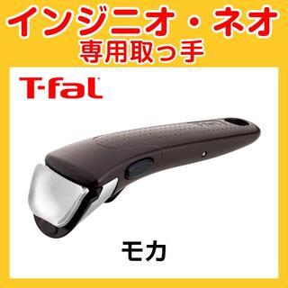 T-fal - ★新品・未使用品★ティファール T-fal 取っ手 モカ