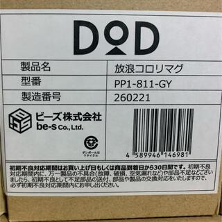 ドッペルギャンガー(DOPPELGANGER)の【新品】DOD 放浪コロリマグ1個(240ml)  PP1-811-GY(食器)