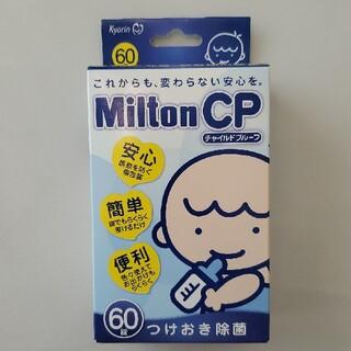 ミルトンCP 60錠【新品、未開封】(食器/哺乳ビン用洗剤)
