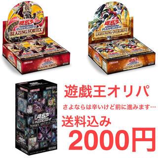 遊戯王 - 遊戯王カード オリパ カード財産売りつくし_:(´ཀ`」 ∠):