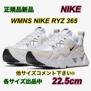 NIKE - 新品 ナイキ 22.5cm RYZ ライズ 365 レディース ホワイト