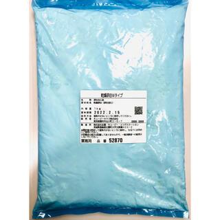 送料無料‼️QP乾燥卵白Wタイプ1kg クッキーケーキムースマカロン おうち時間(菓子/デザート)
