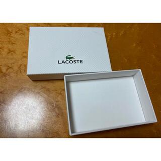 ラコステ(LACOSTE)のラコステ 箱(ショップ袋)